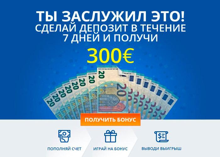 бонус при регистрации в Мостбет
