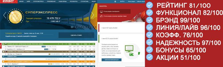 регистрация в рамках платформы Фонбет